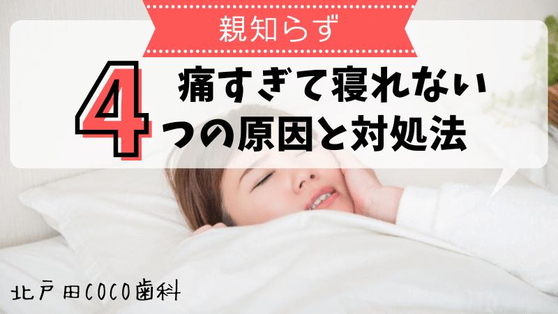親知らずが痛すぎて寝れない4つの原因&対処法【歯科医師解説】